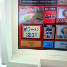 山岡家券売機_convert_20101224224043