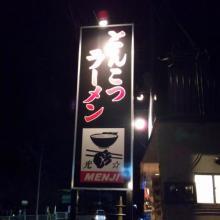 光麺治_convert_20101227200908