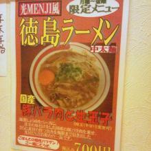 光麺治徳島_convert_20101227201244