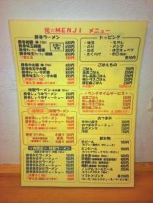 光麺治メニュー_convert_20101227201203