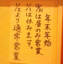 光麺治お知らせ_convert_20101227201229
