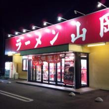 山岡家外観_convert_20101229200104
