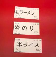 山岡家食券_convert_20101229200122