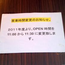 繁営業時間_convert_20101229220445
