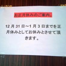 繁お知らせ_convert_20101229220508