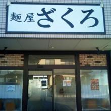 ざくろ外観_convert_20101231140558