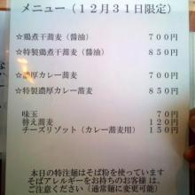 ざくろメニュー_convert_20101231140619