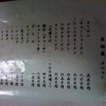 日向屋メニュー_convert_20110105000934