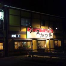 志多美屋外観_convert_20110105200825