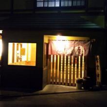 志多美屋暖簾_convert_20110105201613