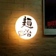 麺治電気_convert_20110108221615