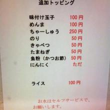 麺治メニュー2_convert_20110108221647