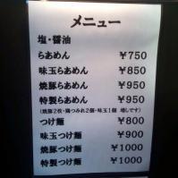 元メニュー_convert_20110110081646