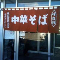 森田屋外観_convert_20110111220027
