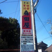 森田屋看板_convert_20110111220045