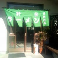 針谷外観_convert_20110113224245