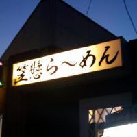 無麺看板_convert_20110119212635