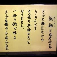 無麺ノーが気_convert_20110119212517