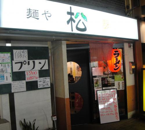 松外観_convert_20110126221717