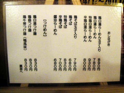 ぷらりメニュー_convert_20110211211531