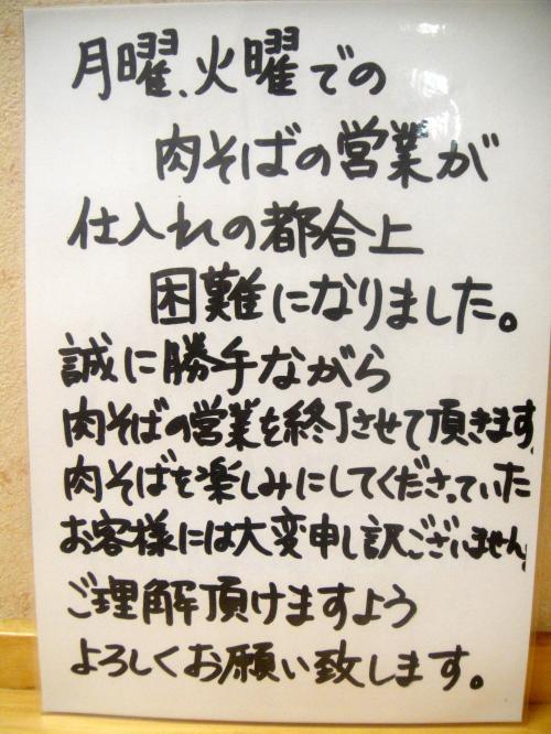 ボタン肉そば断念_convert_20110301205605