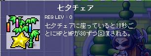 七夕チェア