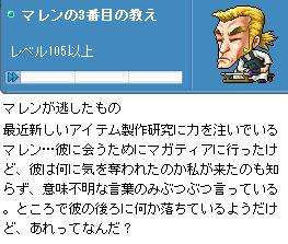 メーカークエ105~