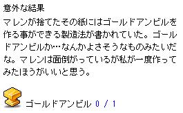 メーカークエ105~②