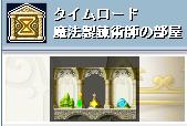神殿クエ後悔の道2