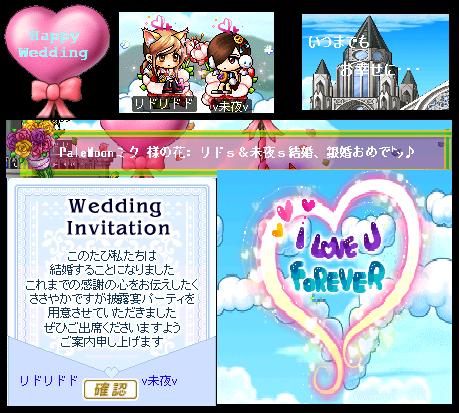 リドs結婚式①