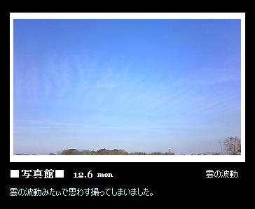 今日の写真12.6