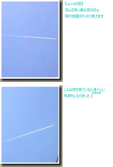 空2.16