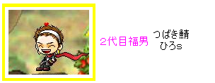 2代目福男