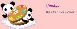 あくまsブログ