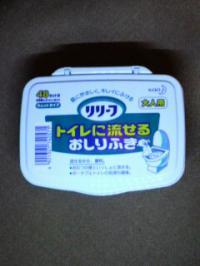 トイレに流せるおしりふき(大人用)01