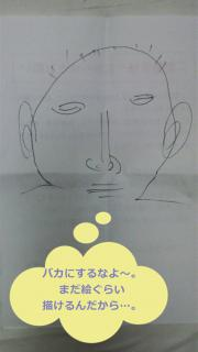 nigaoe_20120126113829.jpg