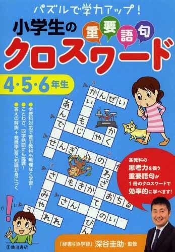パズルで学力アップ! 小学生の重要語句クロスワード