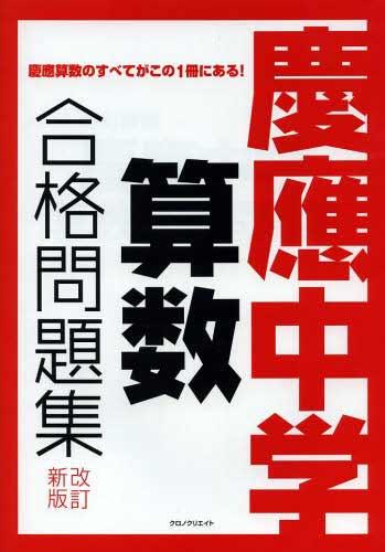 慶應中学算数合格問題集 改訂新版