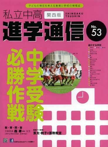 私立中高進学通信 関西版 No.53