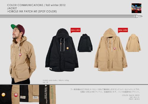 jacket-circleinkpatch-mt-spot.jpg
