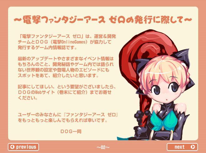 dengeki_vol1_02.jpg