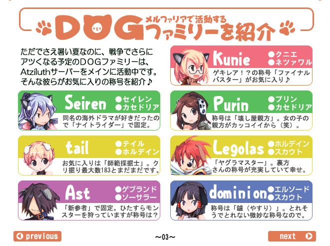 dengeki_vol2_03.jpg