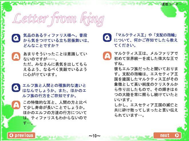 dengeki_vol2_10.jpg