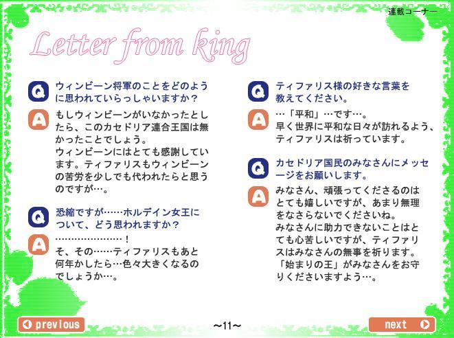 dengeki_vol2_11.jpg