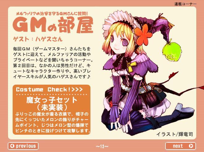 dengeki_vol2_12.jpg