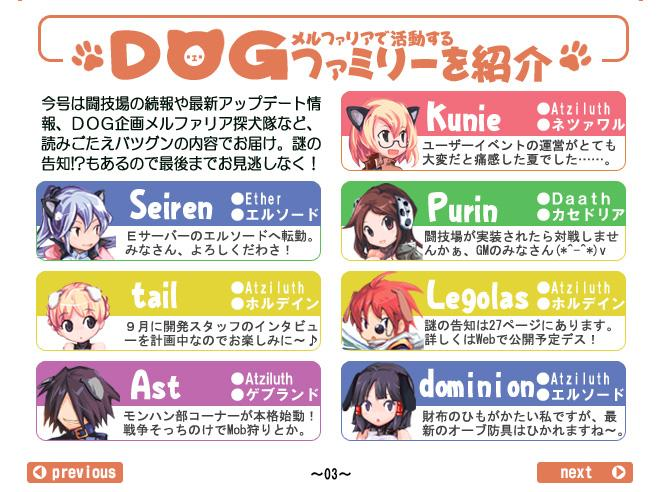 dengeki_vol3_03.jpg