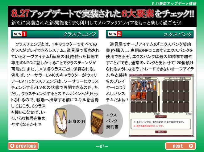 dengeki_vol3_07.jpg