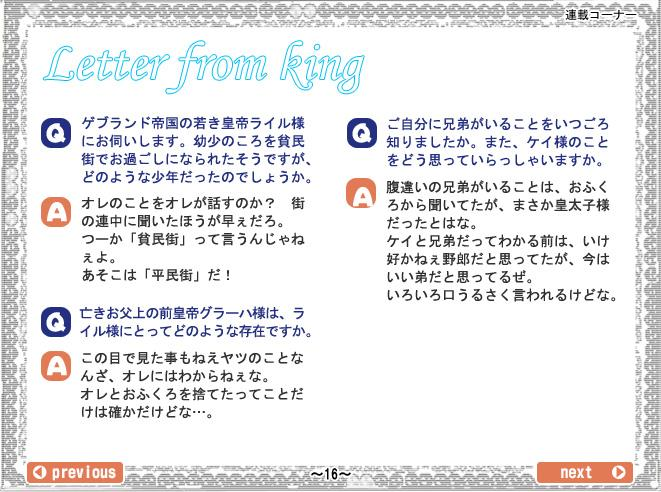 dengeki_vol3_16.jpg