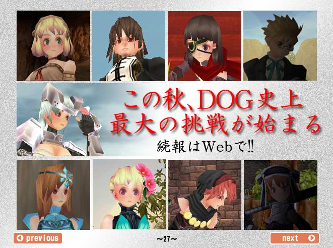 dengeki_vol3_27.jpg