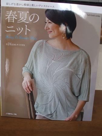 2012_0225春夏の本0001